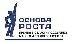 Премия «Основа Роста - 2014» вручена за развитие предпринимательства в Арктике.