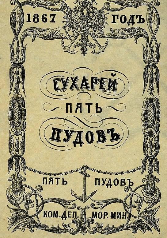 Коммерческий департамент Морского министерства, квитанция, 5 пудов сухарей, 1867 год.