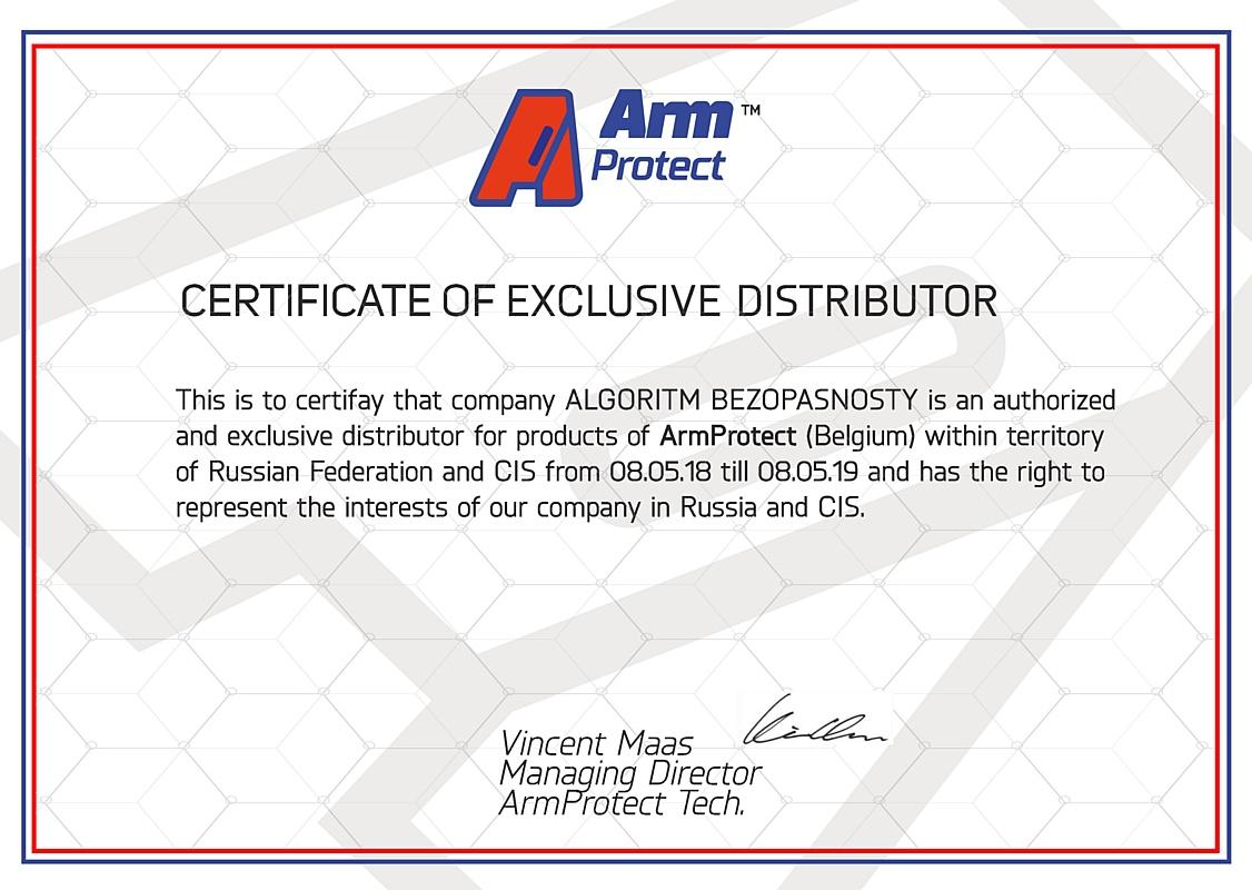сертификат дистрибьютора ArmProtect