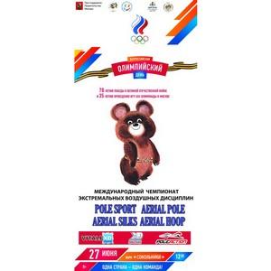 Международный чемпионат экстремальных видов спорта пройдет в Сокольниках