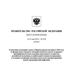 Внесены изменения в правила предоставления субсидий МСП