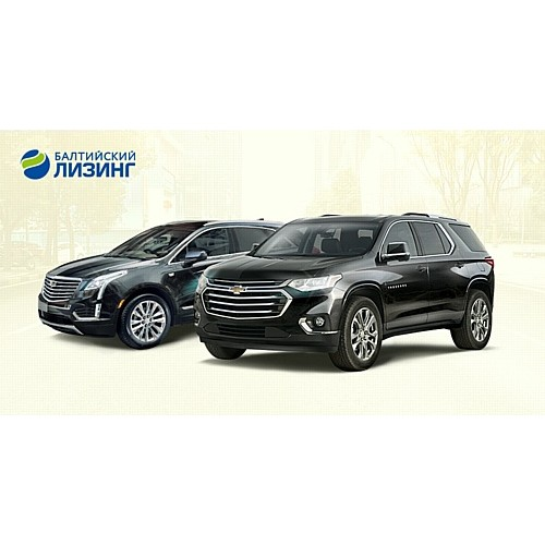 «Балтийский лизинг» предлагает Cadillac и Chevrolet с выгодой до 12%