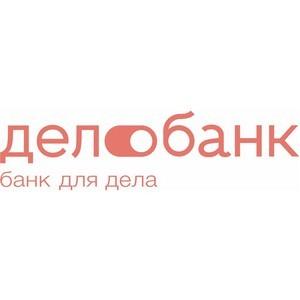 Уверенный старт: ДелоБанк отмечает год с начала работы
