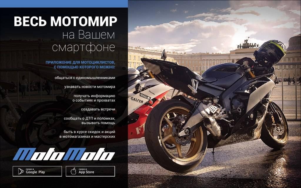 MotoMoto представила первую социальную сеть для мотоциклистов