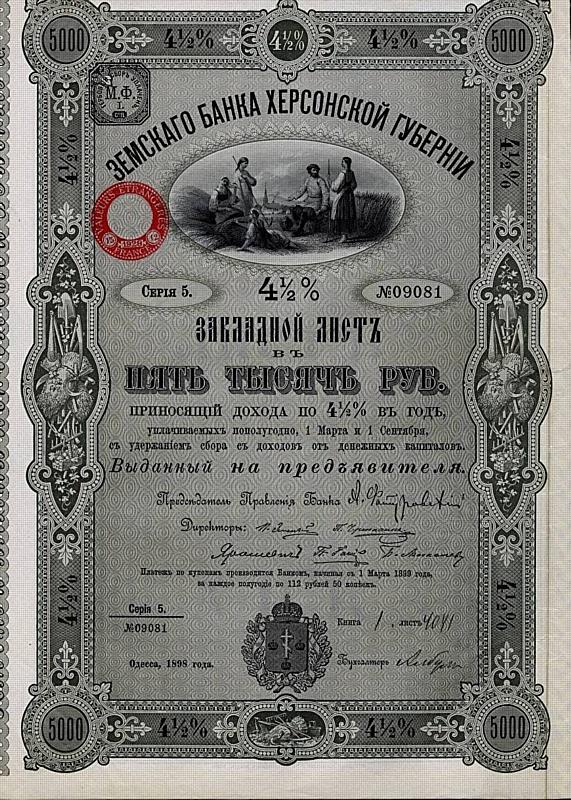 Земский банк Херсонской губернии, 4,5-процентный закладной лист в 5000 рублей на предъявителя, 5 серия, Одесса, 1898 год.