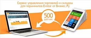 Торговля и склад для терминалов Эвотор - решение для магазинов и сетей
