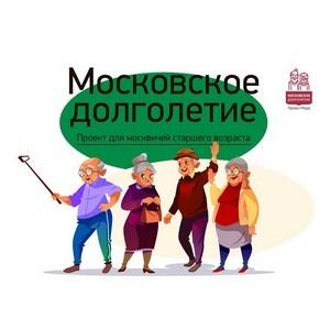 Столичные вузы подготовили программы для москвичей старшего возраста