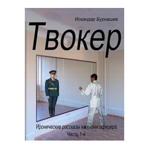 Новая книга от Искандара Бурнашева «Твокер. Книга первая»