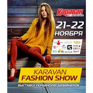 Впервые в Харькове состоится модный шопинг-проект «Караван Фешн Show»