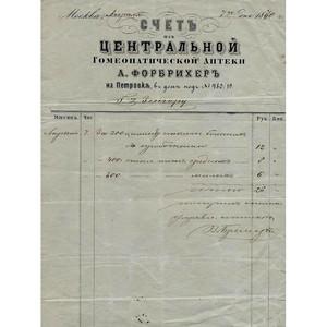 Аптечная династия Форбрихеров