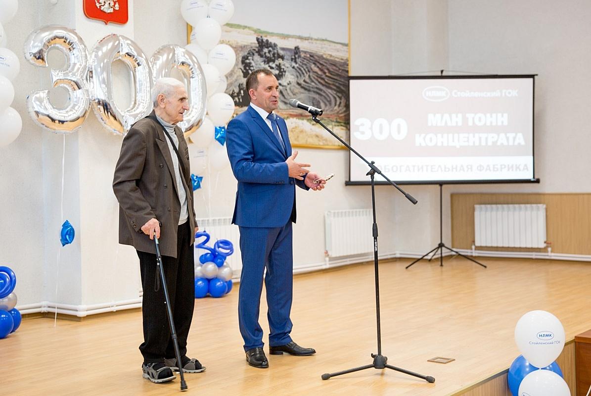 На обогатительной фабрике СГОКа выпустили 300-миллионную т концентрата