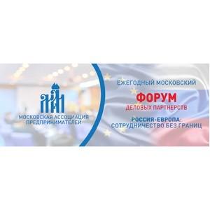 Юбилейный X ежегодный В2В Форум «Россия-Европа: Сотрудничество без границ»
