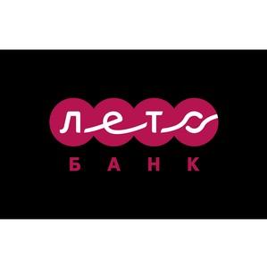 «Лето Банк» открыл свой первый клиентский центр в Великом Новгороде