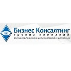 Аудиторы «Бизнес Консалтинг» подтвердили свою высокую квалификацию
