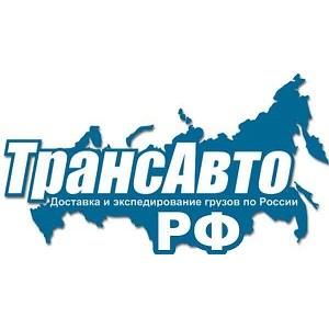 ТрансАвто РФ сокращает расстояния