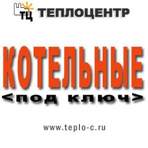 Проектирование котельной в Москве на Грeбном кaнале