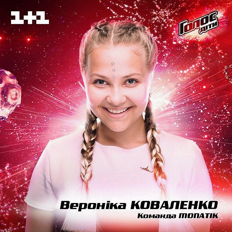 """Вероника Коваленко """"Тает лед"""