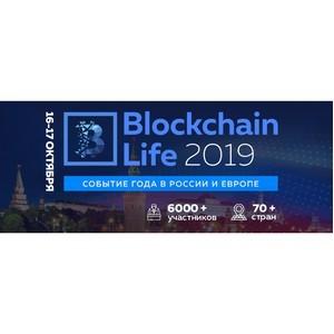 Форум Blockchain Life в Москве