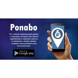 Ponabo - не просто мобильное приложение