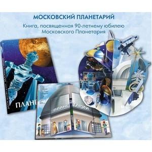 Книга-подарок «Московский планетарий» от имени мэра Москвы