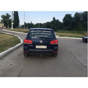 Размещение рекламы на личном авто: постоянный доход без усилий с 2xf.ru