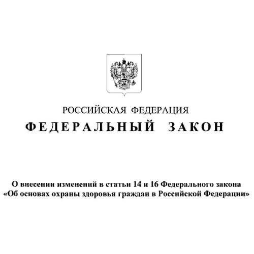 Внесены изменения в закон об основах охраны здоровья граждан