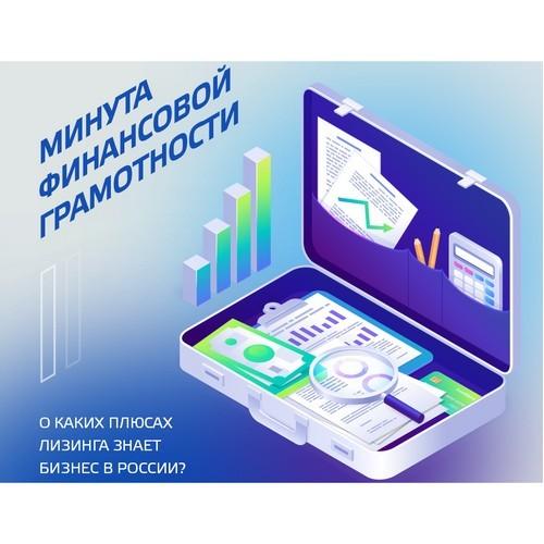 В среднем больше 70% предпринимателей в России знают о выгодах лизинга