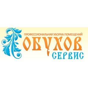 Как навести чистоту без хлопот? Загляните на obuhov-cleaning.ru!