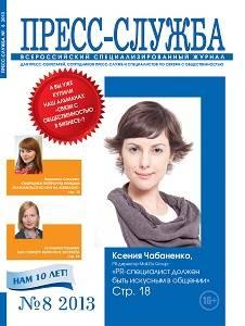 Журнал «Пресс-служба» в августе: PR-сбор