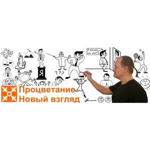 Стартовал проект известного бизнес-тренера и коуча Михаила Казанцева «Процветание. Новый взгляд»
