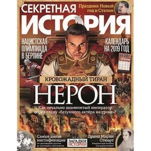 ИД «Пресс-курьер» выпустил новый номер издания «Секретная история»