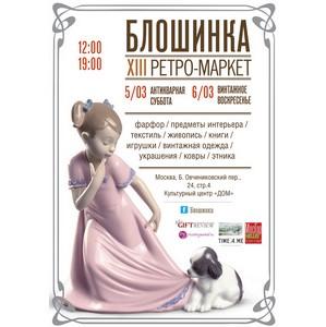 5-6 марта 2016 года в центре столицы пройдет ставший  традиционным XIII Ретро-маркет «Блошинка»