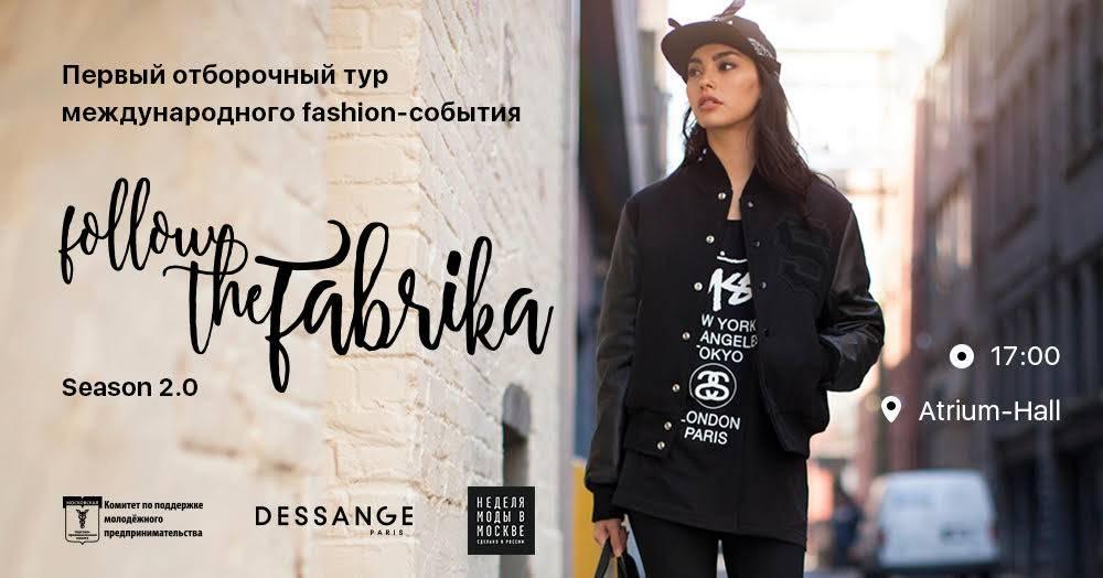 Старт нового сезона fashion-проекта FollowTheFabrika