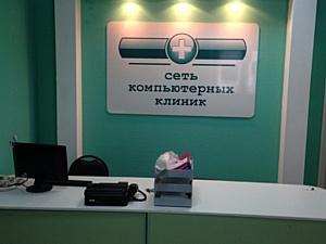Три новые Компьютерные клиники открылись в Волгограде, Саратове, Перми