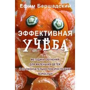 Состоялась презентация новой книги Е. Бершадского «Эффективная учёба»