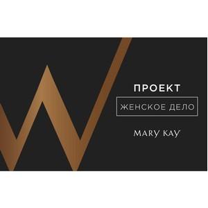 Проект компании Mary Kay «Женское дело» удостоился награды