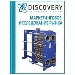 Анализ рынка пластинчатых теплообменников и пластин (для пластинчатых теплообменников) в России