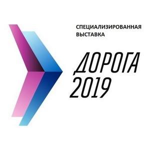 В Екатеринбурге открылась выставка