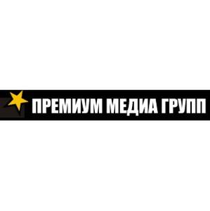 ГК «Премиум Медиа Групп» открыла представительство в Германии