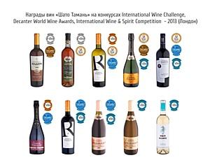 10 медалей и 11 дипломов получила компания «Кубань-Вино» на выставке в Лондоне