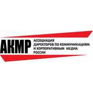 Серия бизнес-завтраков с АКМР: 2 ноября в Госкорпорации «Росатом»