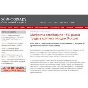 Мигранты освободили 15% рынка труда в крупных городах России