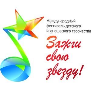 XVIII Международный фестиваль детского и юношеского творчества