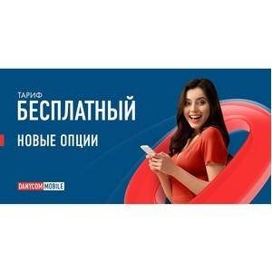 Danycom.Mobile дополнил тариф «Бесплатный» новыми опциями
