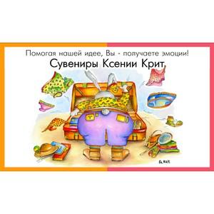 Дал старт проект молодой художницы Ксении Крит на платформе Planeta.ru