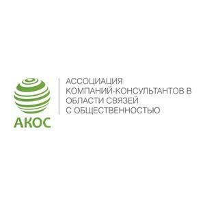 «Р.И.М. Porter Novelli» стало членом АКОС