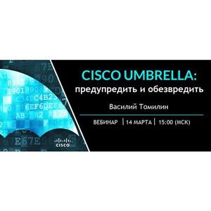 Cisco Umbrella: предупредить и обезвредить