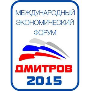 Международный экономический форум муниципальных образований