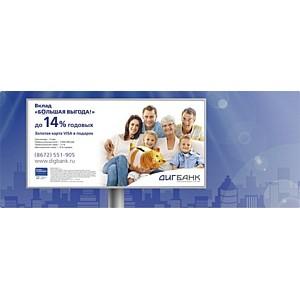 PR2B Group: больше выгода – в «ДИГ Банке»!