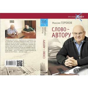 «Слово - автору» - вышла в свет книга, посвященная творчеству А.Лапина